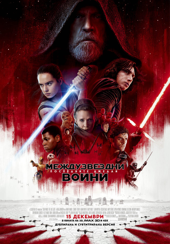SW The Last Jedi Pay-off poster